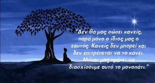 10 Αποφθέγματα του Βούδα που θα γαληνέψουν τη ψυχή σας