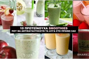 10 Smoothies Που Έχουν Περισσότερες Πρωτεΐνες Από 2 Αυγά!