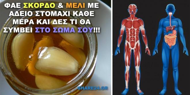 Φάε Σκόρδο Και Μέλι Με Άδειο Στομάχι Κάθε Μέρα Και Δες Τι Θα Συμβεί Στο Σώμα Σου!