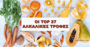 Οι 27 Καλύτερες Αλκαλικές Τρόφές - Προλαμβάνουν τον Καρκίνο και τις Καρδιακές Παθήσεις