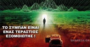 Ζούμε Σε Ένα Σύμπαν Εξομοιωτή Υποστηρίζει Επιστήμονας Οι Αποδείξεις Βρίσκονται Στη Θεωρία των Χορδών