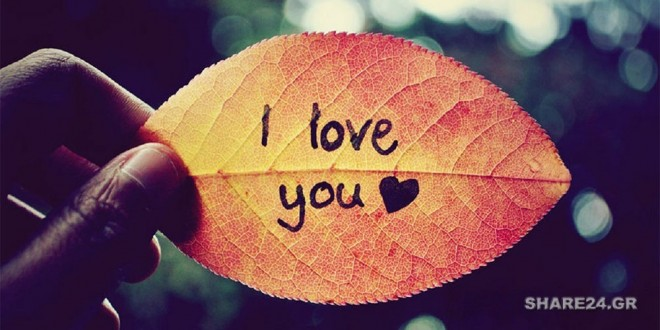 10 Τρόποι για να Πείτε Σ Αγαπώ Χωρίς Λόγια