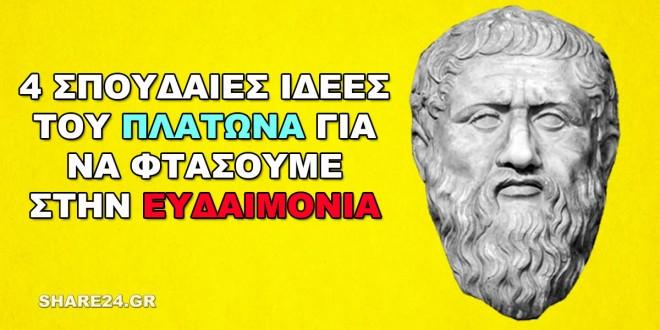 4 Σπουδαίες Ιδέες του Πλάτωνα για να Φτάσουμε στην Ευδαιμονία!