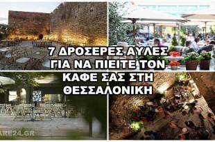 7 Δροσερές Αυλές Για να Πιείτε τον Καφέ Σας το Καλοκαίρι στη Θεσσαλονίκη!
