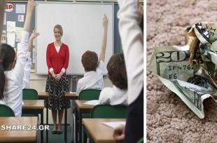Η Διδακτική Ιστορία του Δασκάλου με το Τσαλακωμένο Χαρτονόμισμα