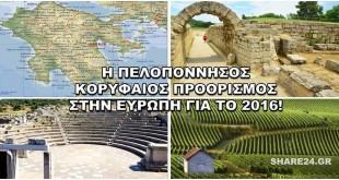 Lonely Planet Η Πελοπόννησος Κορυφαίος Προορισμός Στην Ευρώπη Για το 2016
