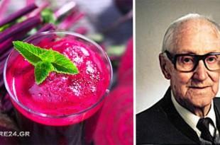 Τα Καρκινικά Κύτταρα Πεθαίνουν σε 45 Μέρες Ο Διάσημος Χυμός απο την Αυστρία που Γιάτρεψε Πάνω από 45000 Άτομα
