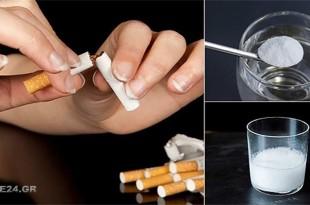 Θέλετε να Κόψετε το Κάπνισμα Αυτή η Θεραπεία θα Σας Καταπλήξει