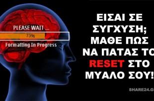 Μάθε να Πατάς το Reset στο Μυαλό Σου και να Κάνεις Ένα Καινούργιο Ξεκίνημα