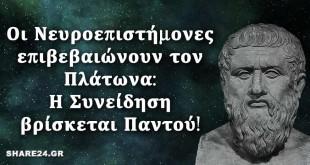 Οι Νευροεπιστήμονες επιβεβαιώνουν τον Πλάτωνα: Η Συνείδηση βρίσκεται Παντού