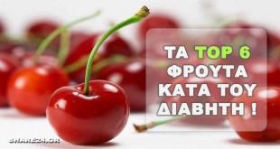 Τα 6 Καλύτερα Φρούτα Κατά του Διαβήτη