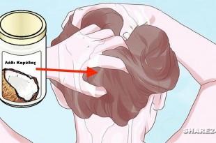Απλώστε Λάδι Καρύδας στα Μαλλιά για να Αντιμετωπίσετε Τριχόπτωση, Σπάσιμο και τις Γκρίζες Τρίχες