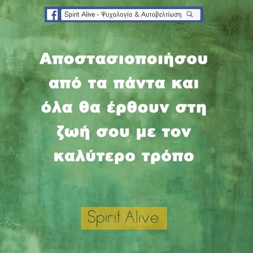 Αποστασιοποιήσου από τα πάντα και όλα θα έρθουν στη ζωή σου με τον καλύτερο τρόπο Spirit Alive