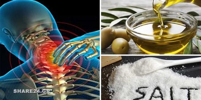 Ρίξτε Αλάτι σε Αυτά τα Δύο Συστατικά και Ανακουφιστείτε από τον Πόνο στο Σώμα