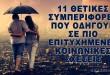 11 Θετικές Συμπεριφορές που Οδηγούν σε πιο Επιτυχημένες Σχέσεις