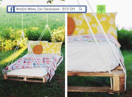 Φτιάξτε ένα κρεμαστό κρεβάτι στην εξοχή - Το κρβάτι έτοιμο
