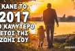 Πως θα Κάνεις το 2017  το Καλύτερο Έτος της Ζωής Σου