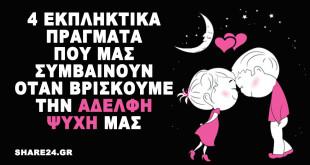 http://share24.gr/4-ekpliktika-pragmata-pou-symvenoun-sti-zoi-mas-otan-vriskoume-tin-adelfi-psychi-mas/