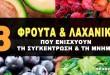8 Φρούτα & Λαχανικά που Ενισχύουν τη Λειτουργία του Εγκεφάλου