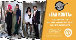 «ΕΛΑ ΚΟΝΤΑ» από τη θεατρική ομάδα Let's Act στον Τεχνοχώρο Φάμπρικα στο Γκάζι
