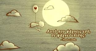 Paulo Coelho: Αυτό που Ψάχνεις Εσύ, σε Ψάχνει Επίσης