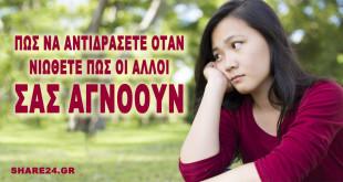 Πώς να Αντιδράσετε Όταν Νιώθετε πως οι Άλλοι Σας Αγνοούν