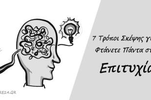 7 Τρόποι Σκέψης για να Πετυχαίνετε Διαρκώς τους Στόχους & τις Επιθυμίες Σας
