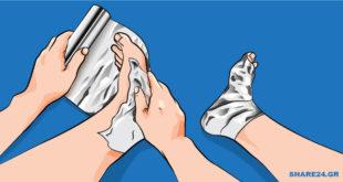 Δείτε τι θα Συμβεί εάν Τυλίξετε τα Πόδια Σας σε Αλουμινόχαρτο για 1 ώρα! Θα Εκπλαγείτε!