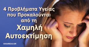 Η Χαμηλή Αυτοεκτίμηση Προκαλεί Αυτά τα 4 Προβλήματα στην Υγεία