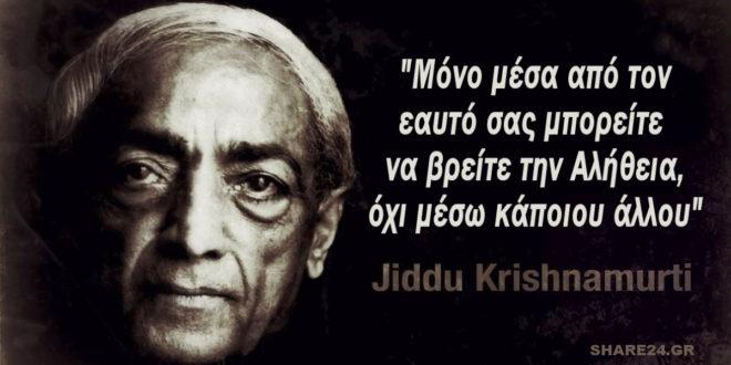 "jiddu Krishnamurti: ""Μόνο μέσα από τον Εαυτό Σας μπορείτε να βρείτε την Αλήθεια, όχι μέσω κάποιου άλλου"""