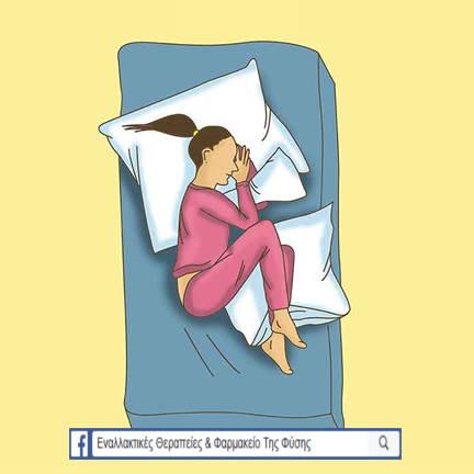 Καλύτερη θέση ύπνου για πόνους στους ώμους
