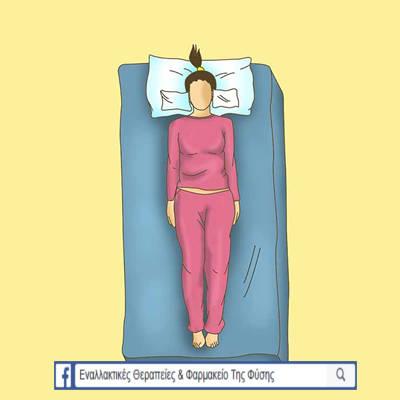 Καλύτερη θέση ύπνου για την περίπτωση που έχετε πονοκέφαλο