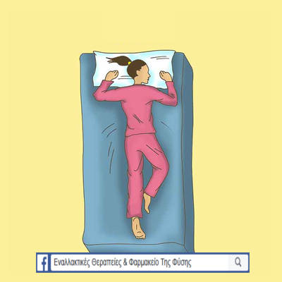 Καλύτερη θέση ύπνου για την περίπτωση που έχετε υψηλή πίεση