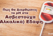 Πώς θα Διορθώσεις το pH στα Ασβεστούχα (Αλκαλικά) Εδάφη