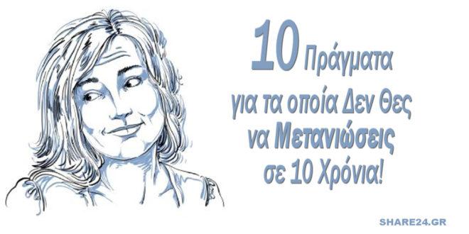 10 Πράγματα για τα οποία δεν θες να μετανιώσεις σε 10 χρόνια!