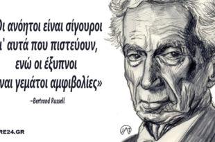 Μπέρτραντ Ράσελ: «Οι ανόητοι είναι σίγουροι γι' αυτά που πιστεύουν, ενώ οι έξυπνοι είναι γεμάτοι αμφιβολίες»