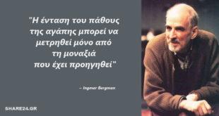 Οι 5 Καλύτερες Ταινίες του Ingmar Bergman που θα σας Αλλάξουν τον τρόπο που Σκέφτεστε για τον Εαυτό σας!