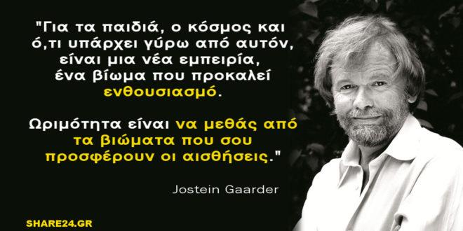 Γιοστέιν Γκάαρντερ - 22 Αποσπάσματα από τα Βιβλία του που θα Σας Κάνουν να Αγαπήσετε τη Φιλοσοφία