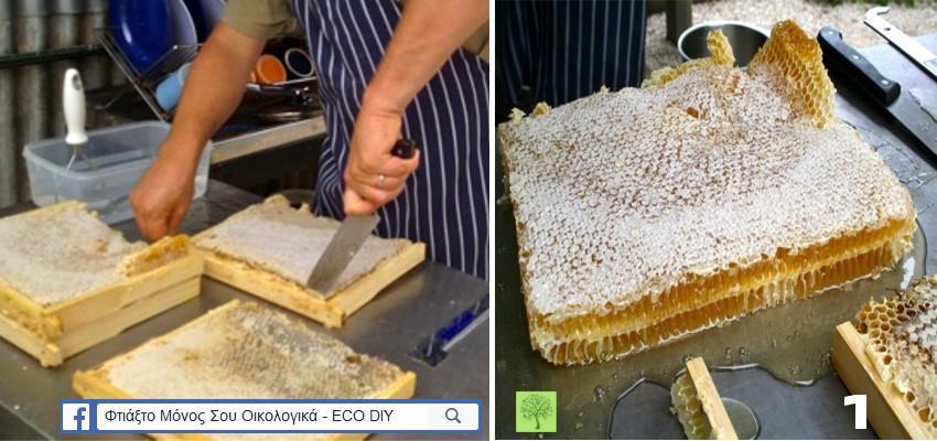 Εξαγωγή μελιού από κηρήθρα - Κόψτε την κηρήθρα από τα πλαίσια
