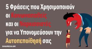 5 Φράσεις που Xρησιμοποιούν οι Kοινωνιοπαθείς και οι Nαρκισσιστές για να Yπονομεύσουν την Αυτοπεποίθησή σας