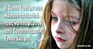6 Τύποι Γονέων που Κάνουν τα Παιδιά τους να Υποφέρουν από Συναισθηματική Εγκατάλειψη.
