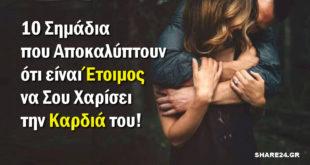 10 Σημάδια που Αποκαλύπτουν ότι είναι Έτοιμος να Σου Χαρίσει την Καρδιά του!