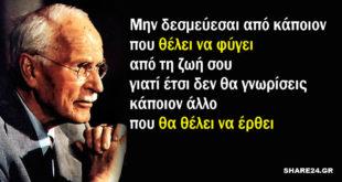 15 αποφθέγματα του C.G.Jung για αυτογνωσία και προσωπική ανάπτυξη