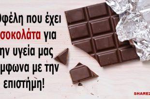 8 Λόγοι που θα Πρέπει να Τρωμε Σοκολάτα σύμφωνα με την Επιστήμη
