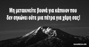 Μη μετακινείτε βουνά για κάποιον που δεν σηκώνει ούτε μια πέτρα για χάρη σας!