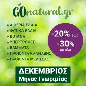 Διαφήμιση του eshop gonatural.gr, για το μήνα δεκέμβριο προσφορές έως -30% στα αιθέρια έλαια, τα φυτικά έλαια, τα βότανα, τις υπερτροφές, τα βάμματα, τα προϊόντα κάνναβης, τα προϊόντα μέλισσας
