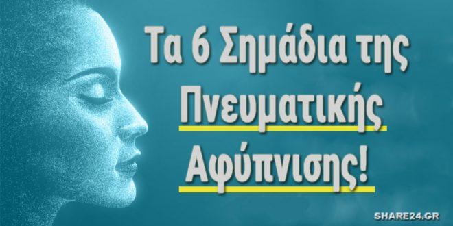Τα 6 Σημάδια της Πνευματικής Αφύπνισης!