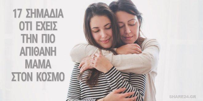 17 Σημάδια που Δείχνουν οτι έχεις την πιό Απίθανη Μαμά του Κόσμου!
