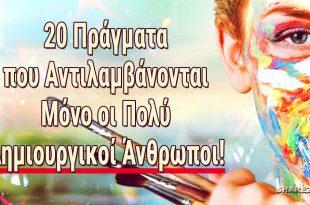 20 Πράγματα που Αντιλαμβάνονται Μόνο οι Πολύ Δημιουργικοί Άνθρωποι!