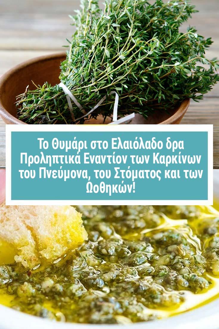Θυμάρι σε ελαιόλαδο και συνταγή για αφέψημα με θυμάρι που δρα προληπτικά εναντίον του καρκίνου του πνέυμονα